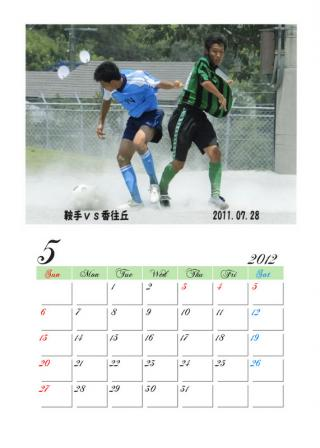 翔太カレンダー4