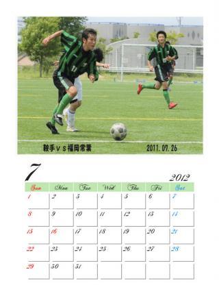 翔太カレンダー2
