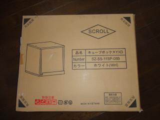 キューブボックス箱