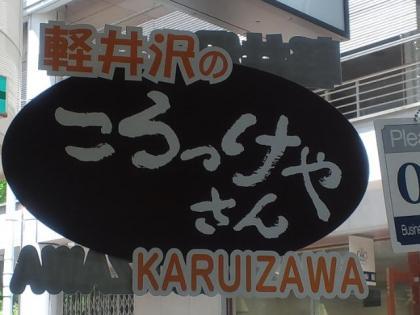 110608_軽井沢のころっけやさん