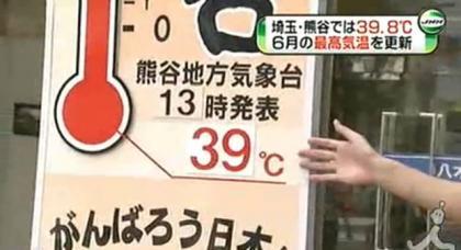 110624_熊谷最高気温(39.8℃)