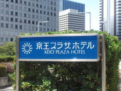 110629_京王プラザホテル