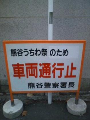 110722_交通規制