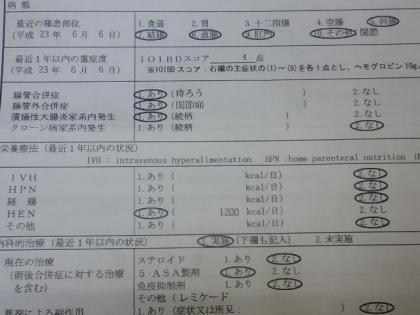 110724_臨床調査個人票