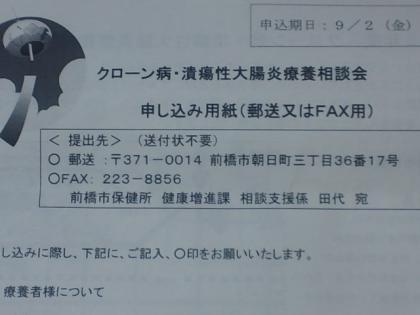 110725_療養相談会