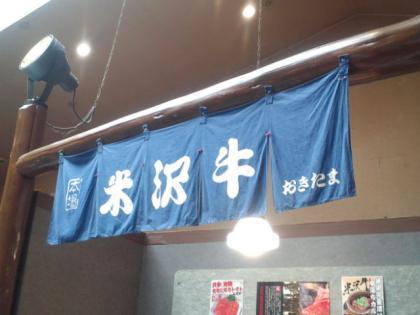 110801_寅亭(店内)
