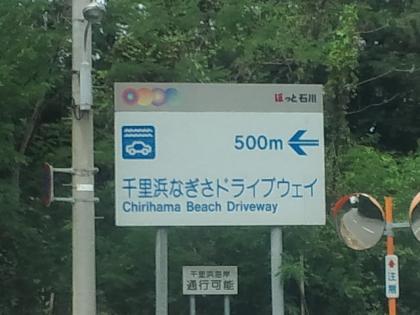 110802_千里浜なぎさドライブウェイ(標識)