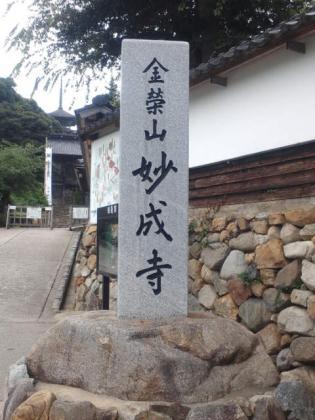 110802_妙成寺