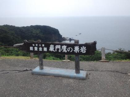110802_鷹の巣岩(看板)