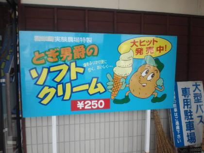110802_とぎ男爵のソフトクリーム(看板)