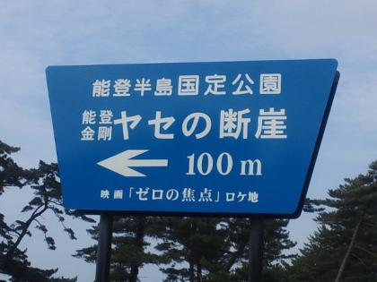 110802_ヤセの断崖(看板)