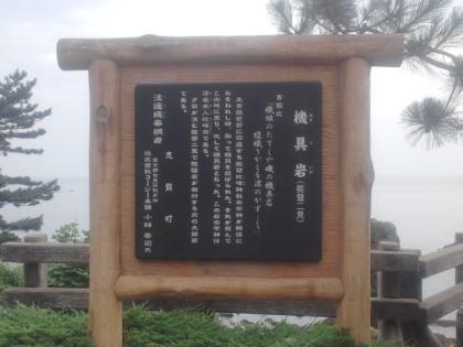 110802_機具岩(看板)