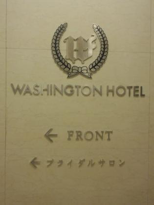 110821_ワシントンホテル