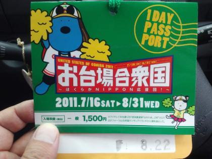 110822_1DAYパスポート