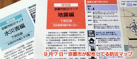京都市防災マップ