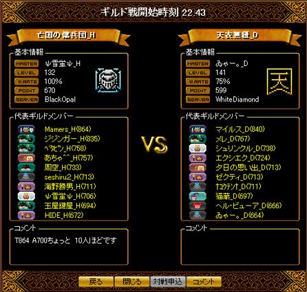 3月1日GV対戦表