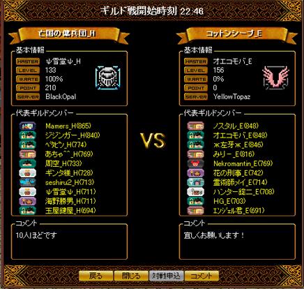 3月11日GV対戦表