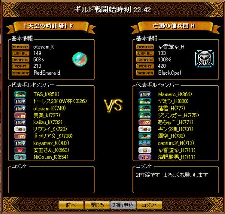 3月28日GV対戦表