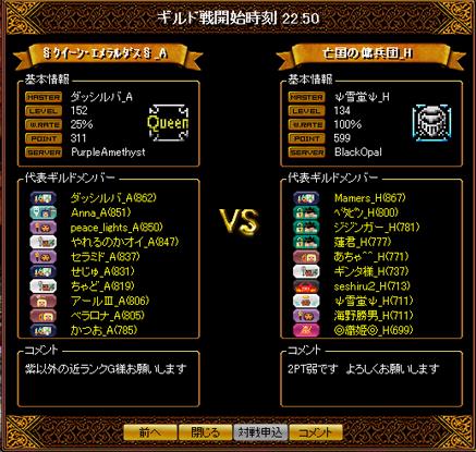 3月30日GV対戦表