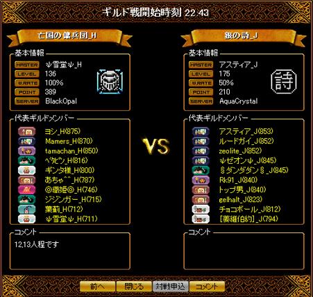 5月6日GV対戦表