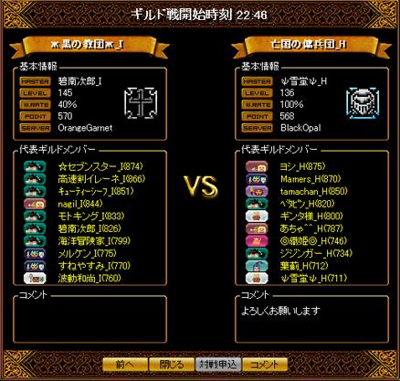 5月9日GV対戦表
