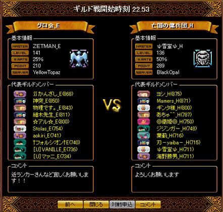 5月18日GV対戦表
