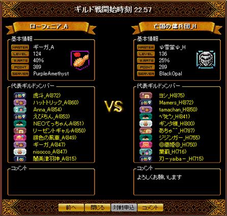 5月23日GV対戦表