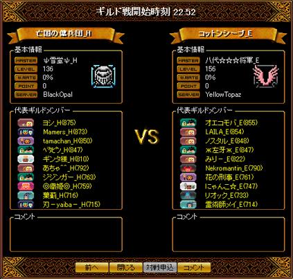 5月30日GV対戦表