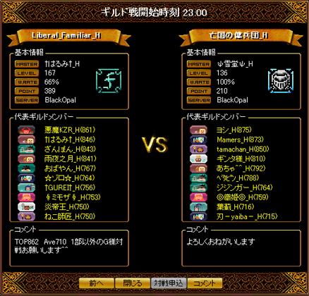 6月3日GV対戦表