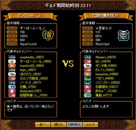 7月1日GV対戦表