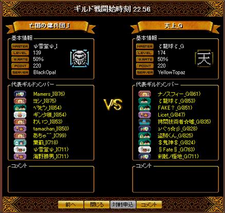 7月18日GV対戦表