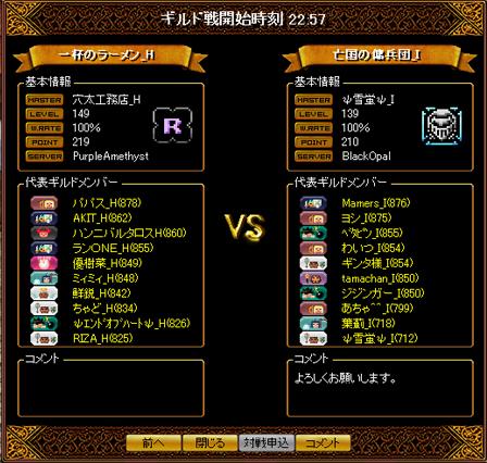 7月23日GV対戦表