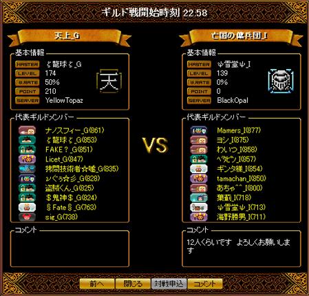 8月15日GV対戦表