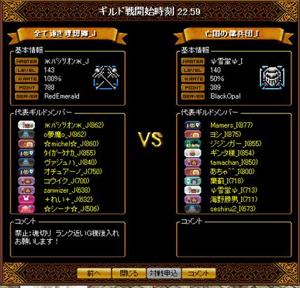 9月2日GV対戦表