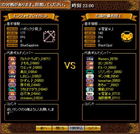 9月12日GV対戦表