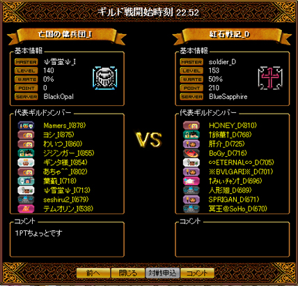 9月16日GV対戦表