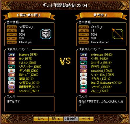 9月19日GV対戦表