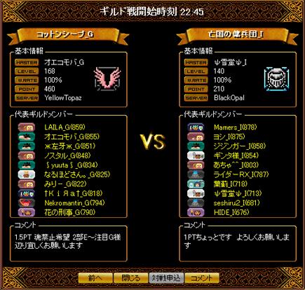 9月30日GV対戦表