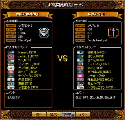 10月14日GV対戦表