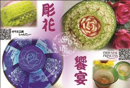 彫花饗宴2011