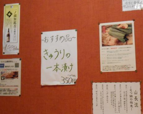 立川焼き鳥屋3