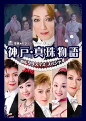 真珠物語 日本
