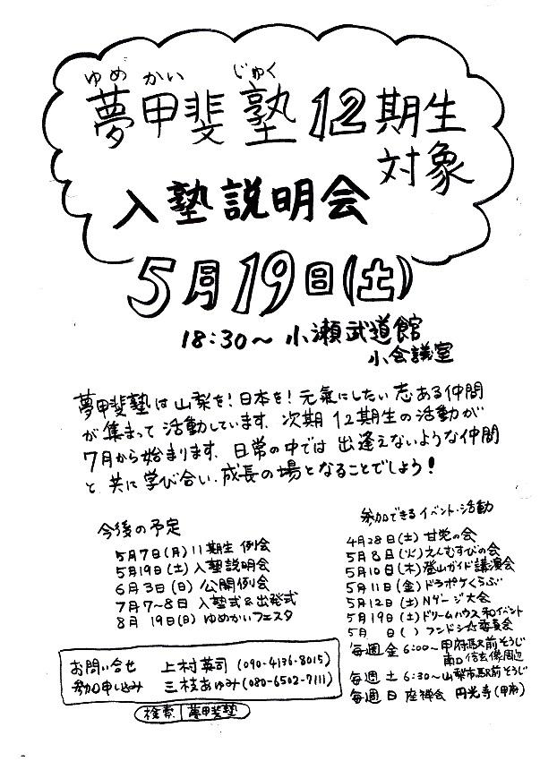 12期生入塾説明会