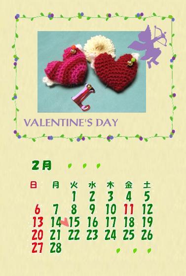 2月カレンダー3