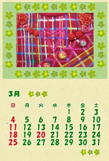 3月カレンダー1