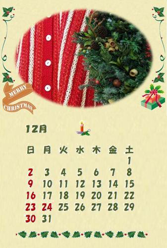 12月のカレンダー2