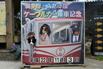 2010.11.3 御岳山 110