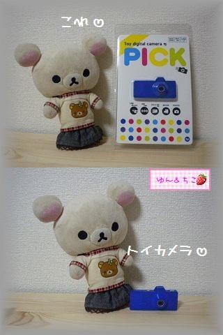 ちこちゃん日記★93★Toy digital camera-2