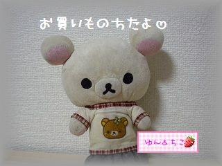 ちこちゃん日記★93★Toy digital camera-1