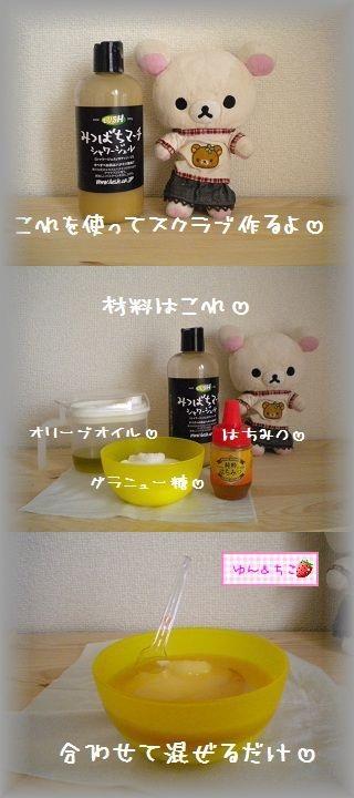 ちこちゃん日記★97★つるつるのお肌をget~♪-2